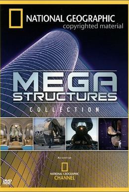 Постер фильма Мегаструктуры (2011)