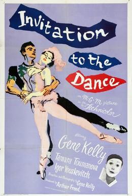 Постер фильма Приглашение на танец (1956)