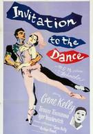 Приглашение на танец (1956)