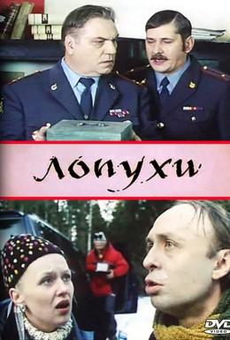 Постер фильма Лопухи (2005)