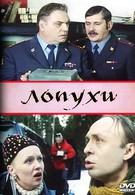 Лопухи (2005)