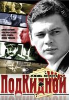 Подкидной (2005)