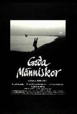Постер фильма Хорошие люди (1990)