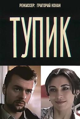 Постер фильма Тупик (1998)