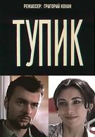 Тупик (1998)
