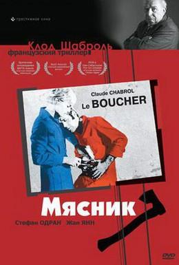Постер фильма Мясник (1970)
