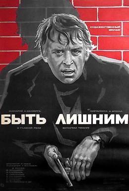 Постер фильма Быть лишним (1976)