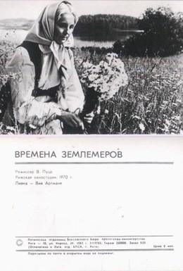 Постер фильма Времена землемеров (1969)