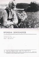 Времена землемеров (1969)