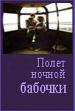 Постер фильма Полет ночной бабочки (1992)