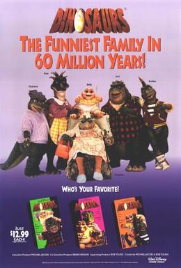 Постер фильма Динозавры (1991)