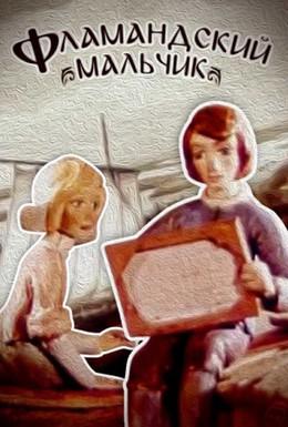 Постер фильма Фламандский мальчик (1980)