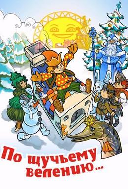 Постер фильма По щучьему велению (1984)