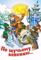 По щучьему велению (1984)