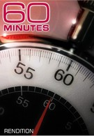 60 минут (2013)