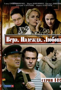 Постер фильма Вера. Надежда. Любовь (2010)