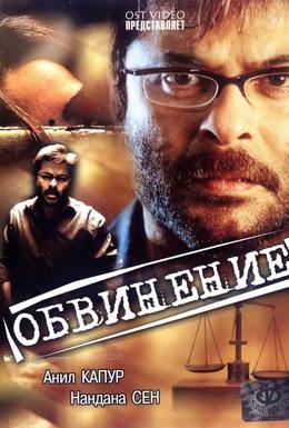 Постер фильма Обвинение (1991)