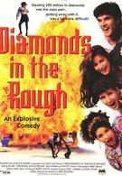 Алмазы (1996)