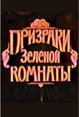 Постер фильма Призраки зеленой комнаты (1991)