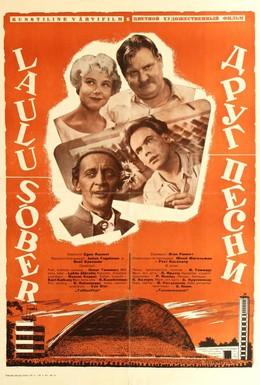 Постер фильма Друг песни (1961)