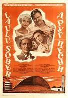 Друг песни (1961)