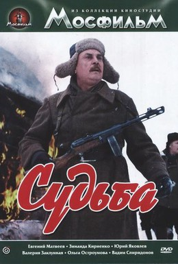 Постер фильма Судьба (1977)