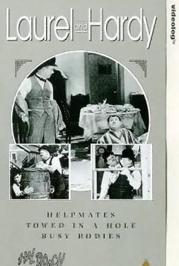 Постер фильма Помощники (1932)