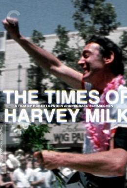 Постер фильма Времена Харви Милка (1984)