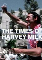 Времена Харви Милка (1984)