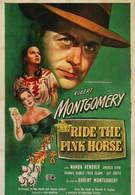 Розовая лошадь (1947)