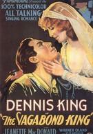 Король-бродяга (1930)