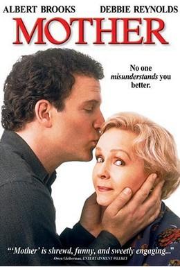 Постер фильма Мать (1996)