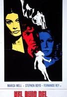 История предательства (1971)
