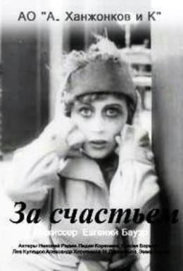 Постер фильма За счастьем (1917)