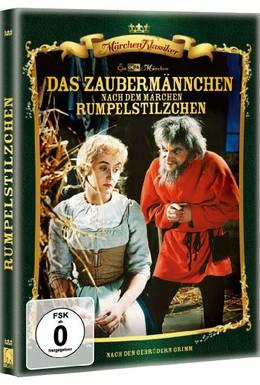 Постер фильма Румпельштильцхен (1960)