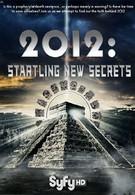 2012: На пороге новых открытий (2009)