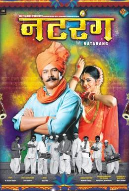Постер фильма Натаранг (2010)