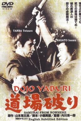 Постер фильма Бросающие вызов додзё (1964)
