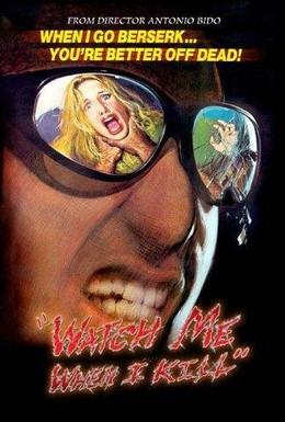 Постер фильма Смотри, как я убиваю (1977)