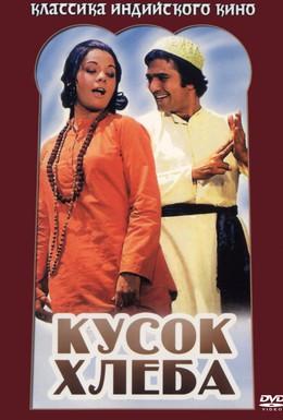 Постер фильма Кусок хлеба (1974)