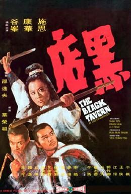 Постер фильма Черная таверна (1972)
