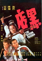 Черная таверна (1972)