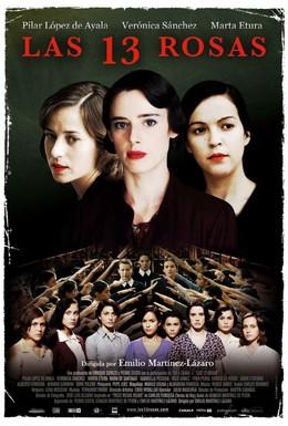 Постер фильма 13 роз (2007)