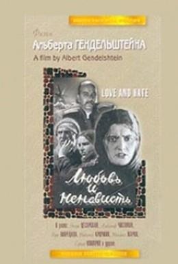 Постер фильма Любовь и ненависть (1935)