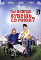 Ты всегда будешь со мной (2007)