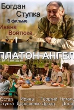Постер фильма Платон Ангел (2011)