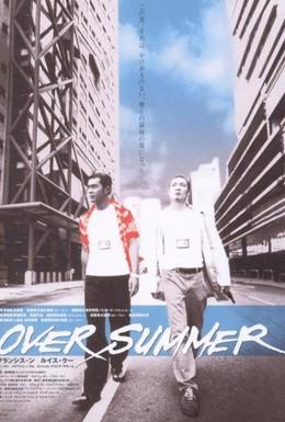 Постер фильма Прошитое пулями лето (1999)