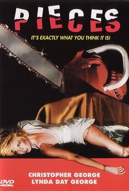 Постер фильма Куски (1982)