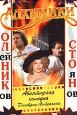Постер фильма Алхимики (2000)