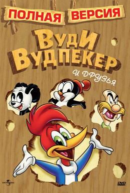 Постер фильма Вуди Вудпекер и друзья (1982)